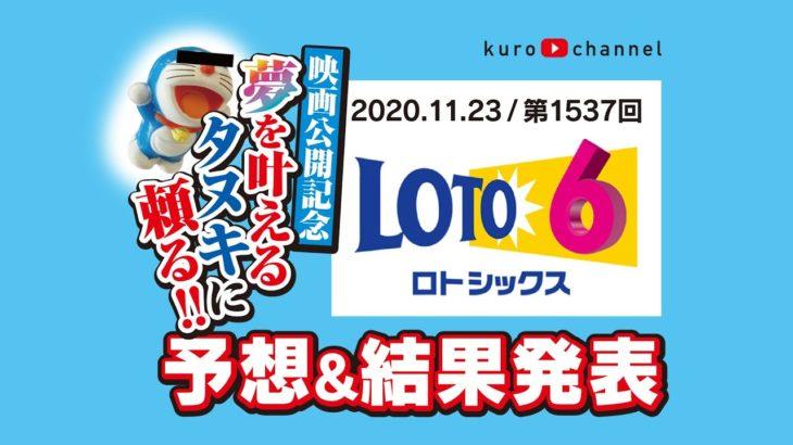 【ロト6】第1537回 予想&抽選結果!