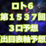 ロト6 第1537回予想(3口分) ロト61537 Loto6