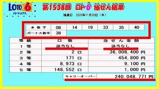 【ロト6】第1538回抽せん結果!! 1等該当なし➡➡キャリーオバー2億4千万円発生中!!!