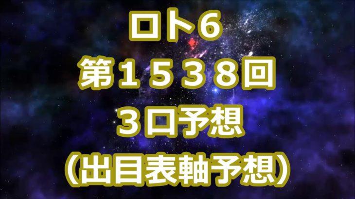 ロト6 第1538回予想(3口分) ロト61538 Loto6
