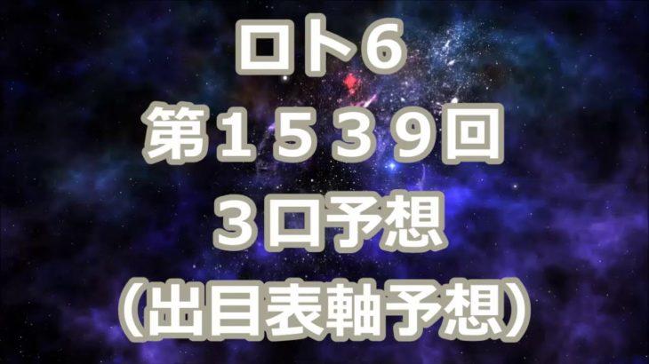 ロト6 第1539回予想(3口分) ロト61539 Loto6