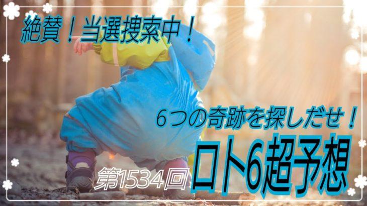 【ロト6予想】【ロト6最新】2020年11月12日(木)抽選第1534回ロト6超予想★人生一発逆転!絶賛!当選捜索中!6つの奇跡を探し出せ!