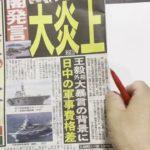 ロト6の予想とロト7の結果発表と解説‼️ 日中の軍事費格差‼️尖閣諸島危ない。