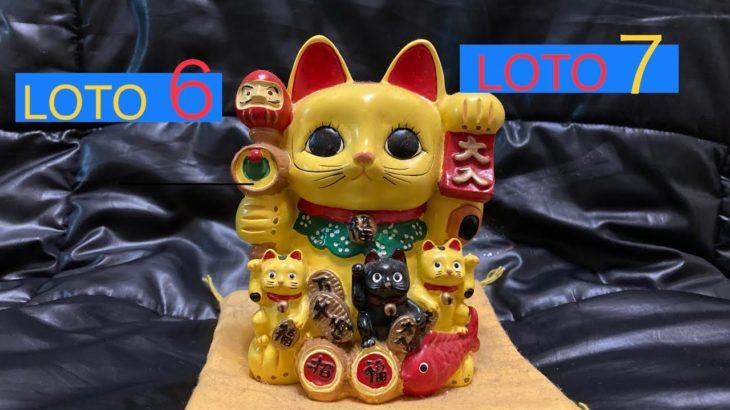 【ロト6、ロト7】㉝今回はロト6、ロト7‼️ダブルでいきます‼️