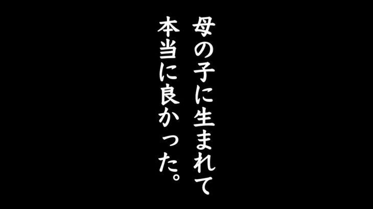 【宝くじ高額当選者】偉大な母をリスペクト【ロト6ロト7】
