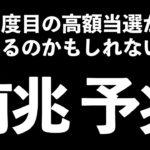 【宝くじ高額当選者】※拡散厳禁※視聴制限※【ロト6ロト7】