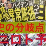 ミニロトの予想とロト6の結果発表と解説‼️YouTube及川幸久さんを観て下さい。世界情勢が分かるであろう‼️平和ボケの日本人よ、目覚めよ‼️米大統領選挙🗳不正選挙、世界は歴史の分岐点になる‼️