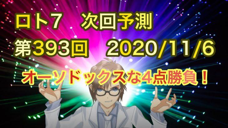 ロト7 次回予測 第393回 2020/11/6
