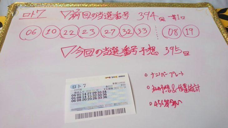 ロト7 予想 第395回 宝くじ 当選番号 #009 金鬼