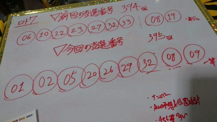 ロト7 結果 第395回 宝くじ 当選番号 #009 金鬼