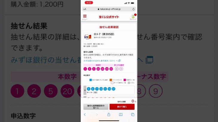 ロト7結果2020/11/20(金)