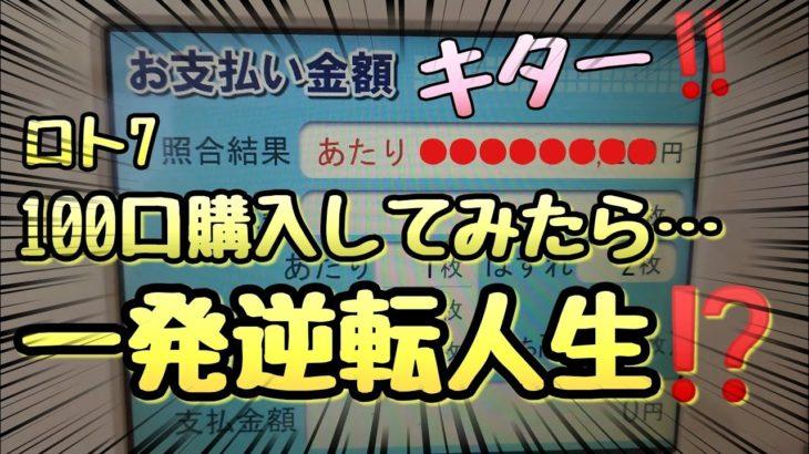 【宝くじ】ロト7を30,000円(100口)買ったら奇跡が…?!