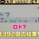 ロト7(第392回)を5口 & ナンバーズ3(第5555回)をストレートで3口購入した結果