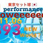 ロト7 393 東京 セット球 2020.11.06 目線切り替え編 V.8.0 CaseD