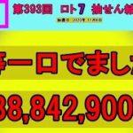 【ロト7】第393回抽せん結果!! 1等一口でました!! 388,842,900円