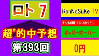 """超""""的中予想【ロト7】第393回 4口予想!!"""