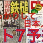 ロト7の予想とロト6の結果発表と解説‼️ロト7は今度当たれば5連勝‼️高額をゲットせよ❣️中国共産党🇨🇳が領有権を一方的に主張し、日本漁船は尖閣諸島の進入禁止まで求めて来た国会で波取り上げない‼️