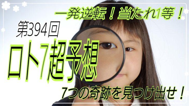 【ロト7予想】【ロト7最新】2020年11月13日(金)抽選第394回ロト7超予想★一発逆転!当たれ1等!7つの奇跡を見つけ出せ!