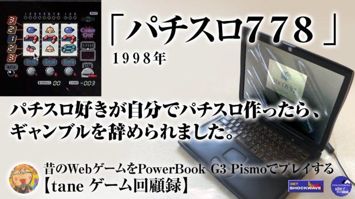 パチスロ778(1998)パチスロ作ってみたらギャンブルやめることに…【taneゲーム回顧録】昔のショックウェーブ・ウェブ・ゲーム
