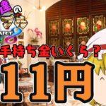 【ゆっくり実況】フラン達のギャンブルマリオカート8DX part3