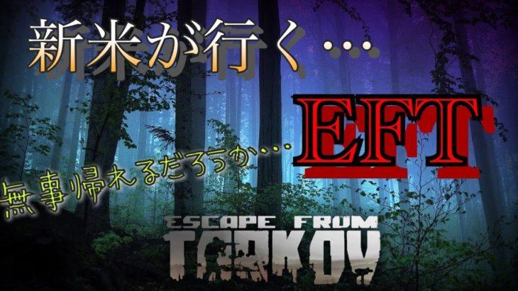 【EFT】#57 『EFTはギャンブルだ!』(初見さん大歓迎!!) 対PMC戦!!をしたい。タスク@金策もやっていきます!!【助言があると助かります】