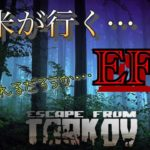 【EFT】#58『EFTはギャンブルだ!』(初見さん大歓迎!!)対PMC戦!! をしたい。が弾がなくなそう…タスク@金策もやっていきます!!【助言があると助かります】