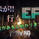 【EFT】#64『EFTはギャンブルだ!』 (初見さん大歓迎!!)タスク@金策やっていきます!!【助言があると助かります】