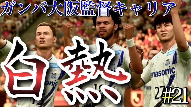 【FIFA21】大阪ダービー、パトリックでギャンブル【ガンバ大阪をリーグ優勝に導け!監督キャリア】#21負けてないです