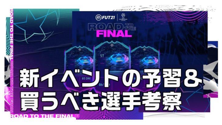【FIFA21】こっからがギャンブル転売本番だ!!新イベント直前まとめ&転売考察LIVE【初見さん大歓迎】
