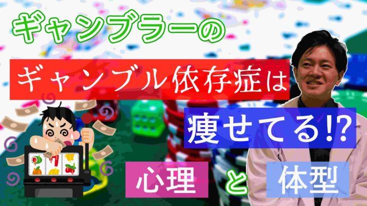 【Fire Question】ギャンブルする人は痩せてるの?太ってるの?Vol.7
