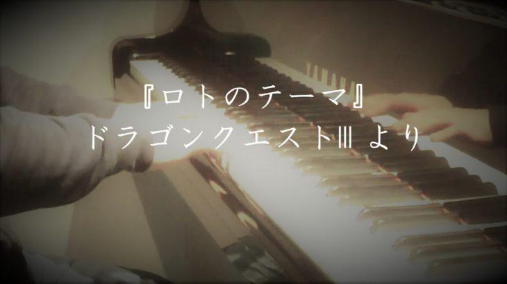 『ロトのテーマ』ドラゴンクエストIII より 『Erdrick』Dragon QuestⅢ