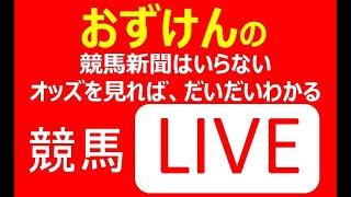 競馬LIVE  天皇賞オッズ馬券 オンライン勝負!