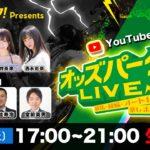【オッズパークLIVE 競馬・競輪・オートレースを楽しまNIGHT!】2020年11月28日(土)  17:00~21:00