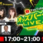 【オッズパークLIVE 競馬・競輪・オートレースを楽しまNIGHT!】2020年12月6日(日)  17:00~21:00
