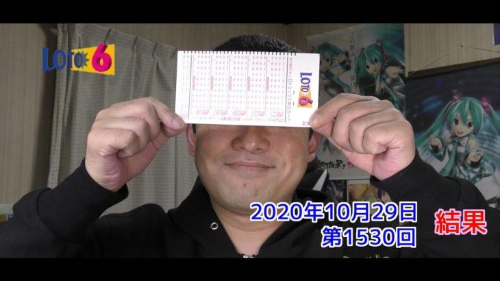【LOTO6】ロト6 2020年10月29日 結果