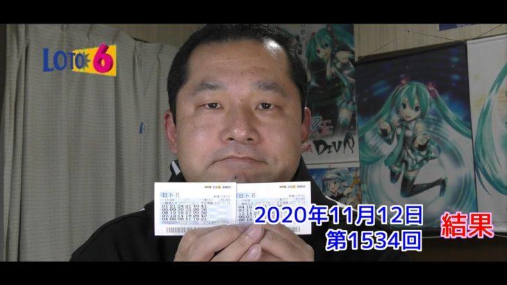 【LOTO6】ロト6 2020年11月12日 結果