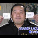【LOTO6】ロト6 2020年11月26日 結果