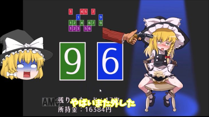 【ゆっくり実況】魔理沙が命がけのギャンブルに挑戦するようです【グロ注意】【MARISA-HIGHLOW】