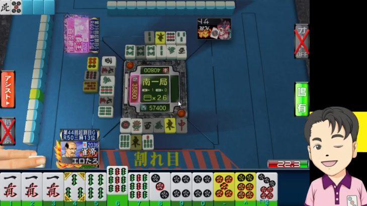 (2050)  ギャンブル卓で荒稼ぎしてやるぜ!【 ネット麻雀MJ】