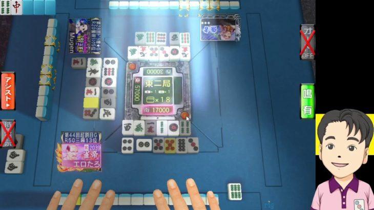 (2053)  ギャンブル卓で荒稼ぎしてやるぜ!【 ネット麻雀MJ】