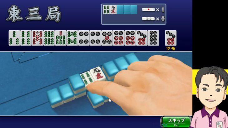 (2059)  ギャンブル卓で荒稼ぎしてやるぜ!【 ネット麻雀MJ】