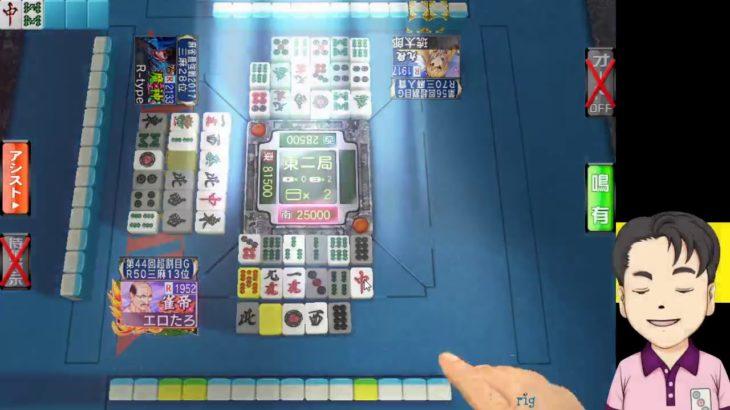 (2063)  ギャンブル卓で荒稼ぎしてやるぜ!【 ネット麻雀MJ】