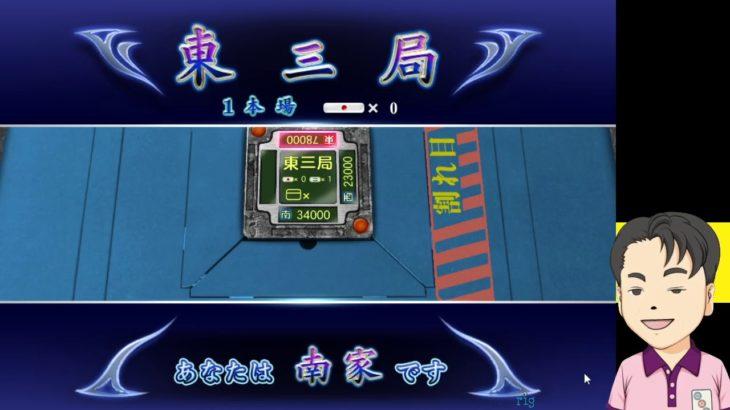 (2062)  ギャンブル卓で荒稼ぎしてやるぜ!【 ネット麻雀MJ】