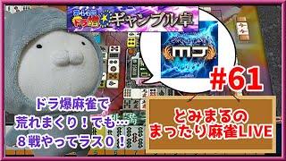 【MJ】とみまるのまったり麻雀 #61【ドラ増☆ギャンブル卓】