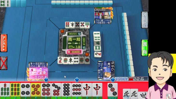 (2076)  ギャンブル卓で荒稼ぎしてやるぜ!【 ネット麻雀MJ】