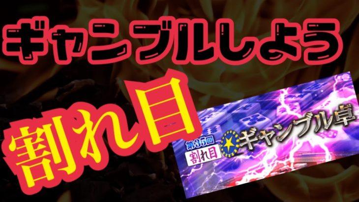 【MJ麻雀】ドラ爆きた!割れ目ギャンブル卓で大勝負!【せいD】