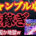 【MJ麻雀】天国か地獄の超ドラ爆のギャンブル卓で勝負!【せいD】