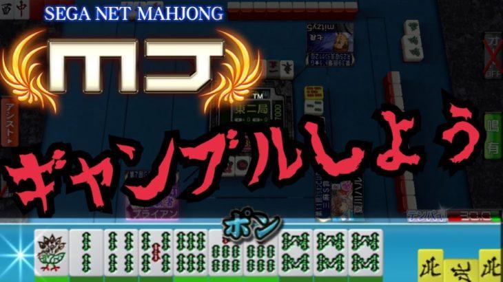 【MJ麻雀】ギャンブル卓で大暴れしてきましたwそろそろ反動が怖い。。。