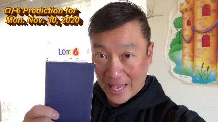 My ロト6 prediction Mon  Nov 30 2020