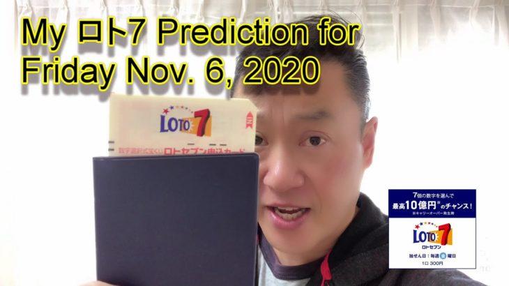 My ロト7  prediction for Fri Nov 6 2020